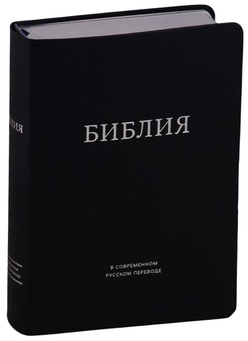 Кулаков М., Кулаков М. (ред.) Библия в современном русском переводе темно-синяя кулаков с надейся только на себя