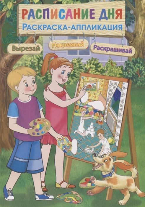Раскраска-аппликация Расписание дня Вырезай наклеивай раскрашивай раскраска аппликация животные вырезай наклеивай раскрашивай