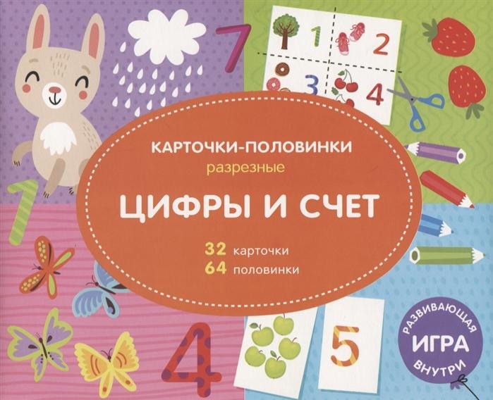 Развивающая игра для детей Цифры и счет цифры счет