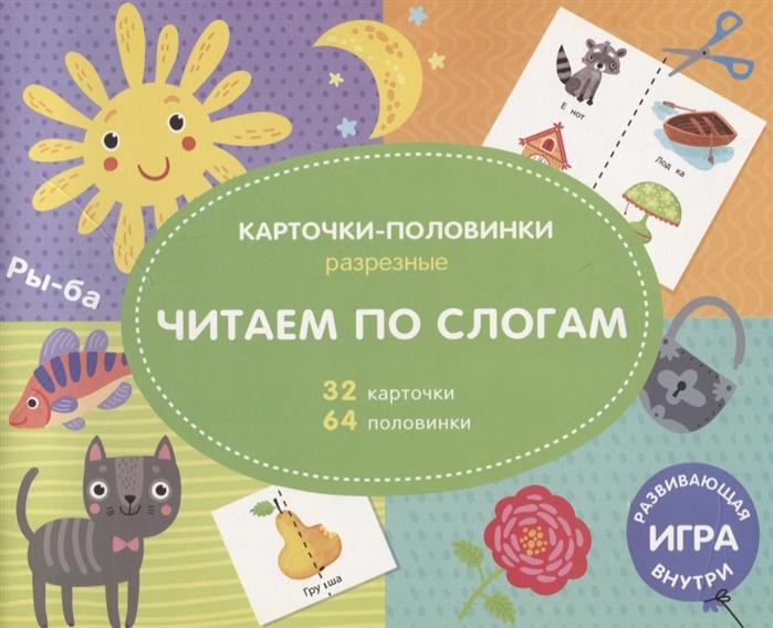 Развивающая игра для детей Читаем по слогам