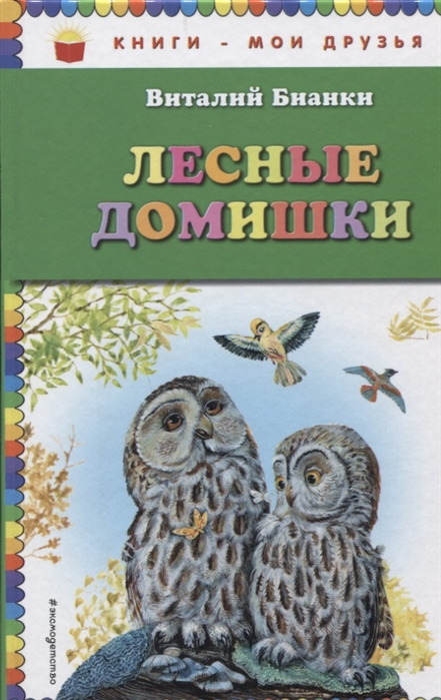 Бианки В. Лесные домишки бианки в лесные домишки рассказы
