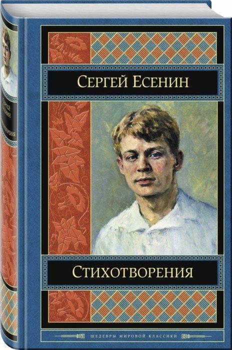Есенин С. Стихотворения цена 2017