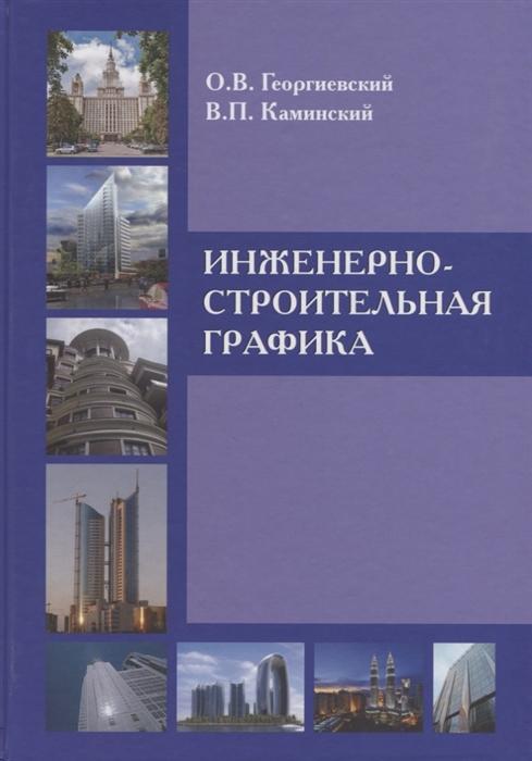 Георгиевский О., Каминский В. Инженерно-строительная графика Справочное пособие