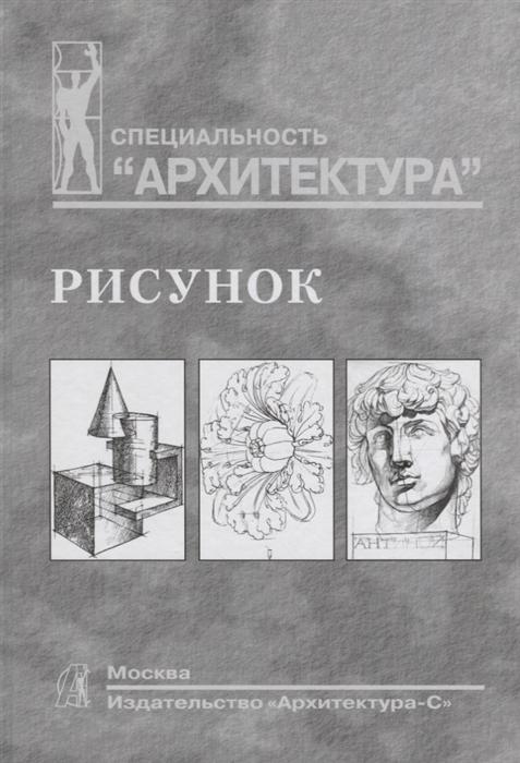 Рисунок Учебное пособие