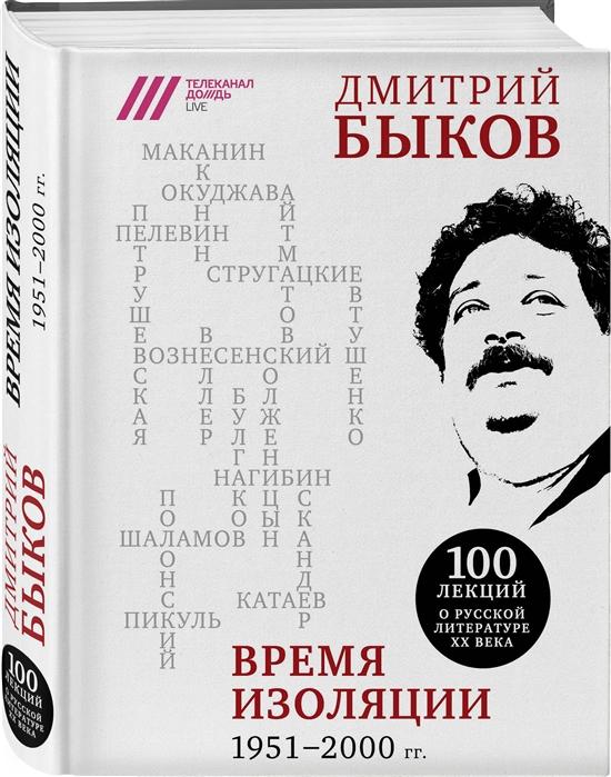 Быков Д. Время изоляции 1951-2000 гг д л быков заложник вечности