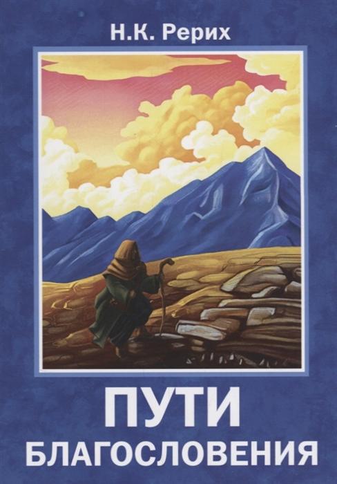 Рерих Н. Пути благословения спот 223 122 04
