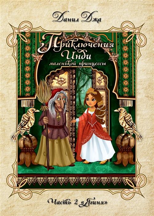 Джа Д. Приключения Инди маленькой принцессы Часть 2 Ягиня