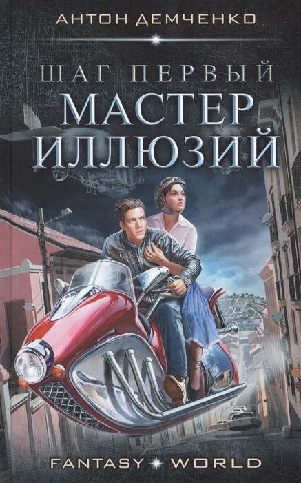 Демченко А. Шаг первый Мастер иллюзий цена и фото