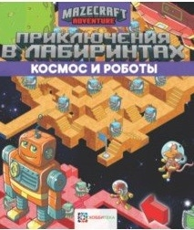 Киричек Е. (ред.) Приключения в лабиринтах Космос и роботы