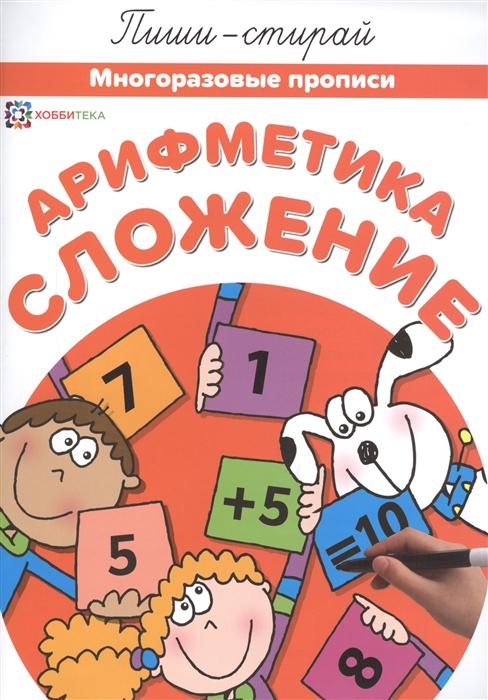 цена на Киричек Е. (ред.) Арифметика Сложение Многоразовые прописи