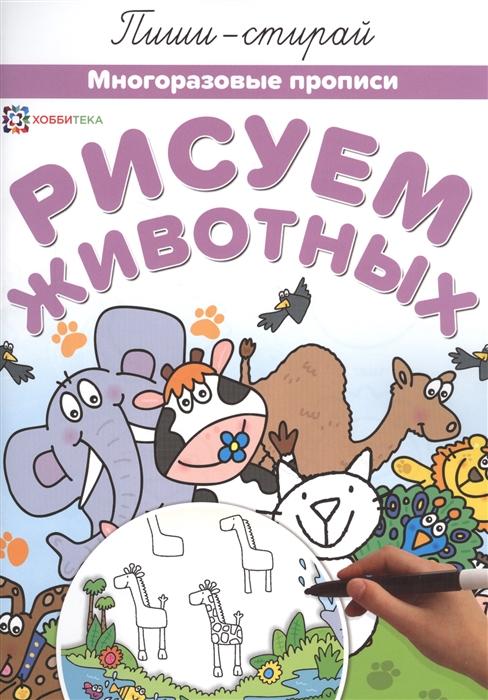 цена на Киричек Е. (ред.) Рисуем животных Многоразовые прописи