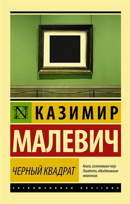 Малевич К Черный квадрат