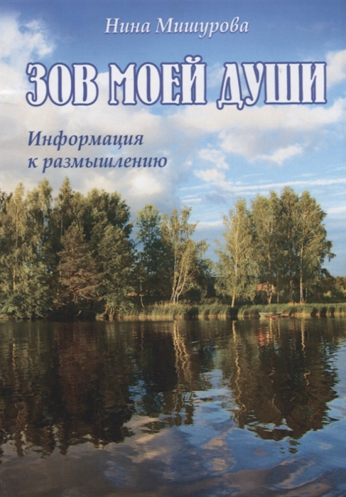 Мишурова Н. Зов моей души Информация к размышлению мишурова н в познать себя информация к размышлению