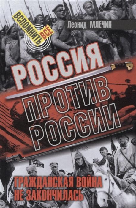 Млечин Л. Россия против России Гражданская война не закончилась абрамов д гражданская война миссия россии isbn 9785906798343