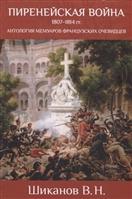 Пиренейская война 1807-1814 гг. Антология мемуаров французских очевидцев