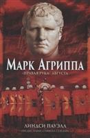 "Марк Агриппа ""Правая рука"" Августа"