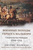 Военные походы герцога Мальборо. Свидетельства очевидцев 1702-1713 гг.
