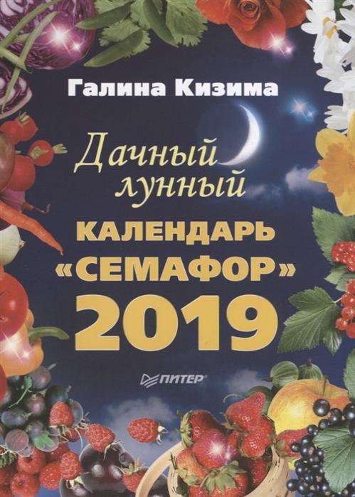Кизима Г. Дачный лунный календарь Семафор на 2019 год цена