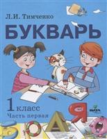 Букварь: учебное пособие по обучению грамоте. 1 класс. В 2-х частях. Часть 1