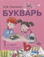 Букварь: учебное пособие по обучению грамоте. 1 класс. В 2-х частях. Часть 2