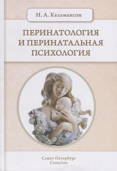 Кельмансон И. Перинатология и перинатальная психология