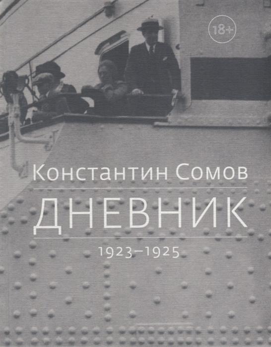 Сомов К. Дневник 1923-1925