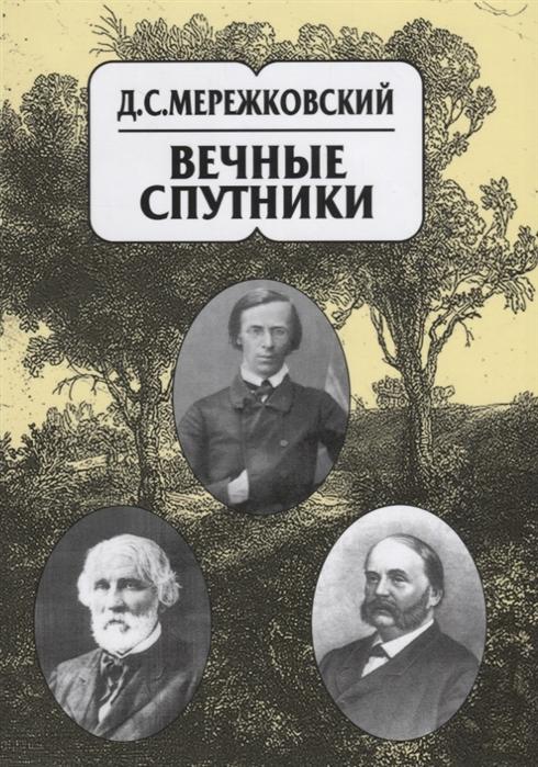 Мережковский Д. Собрание сочинений в 20 томах Том 8 Вечные спутники