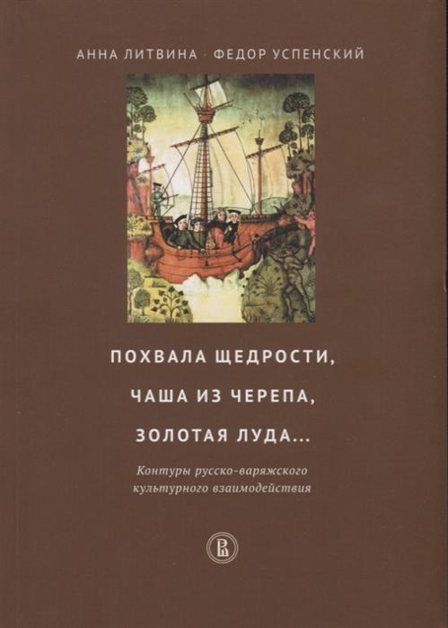 Похвала щедрости чаша из черепа золотая луда Контуры русско-варяжского культурного взаимодействия