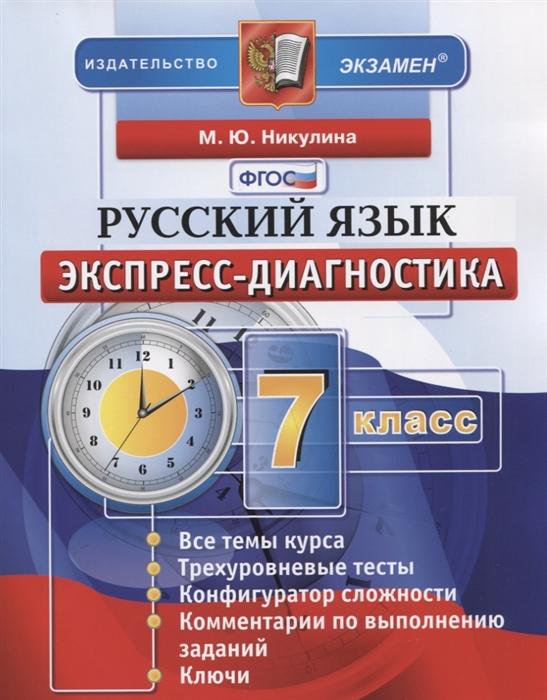 Русский язык 7 класс Экспресс-диагностика