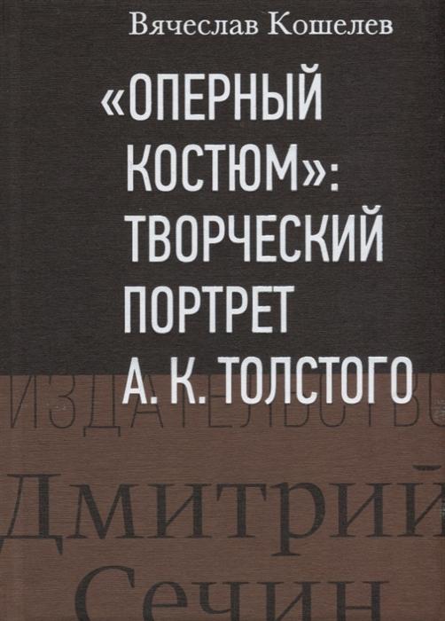 Кошелев В. Оперный костюм Творческий портрет А К Толстого