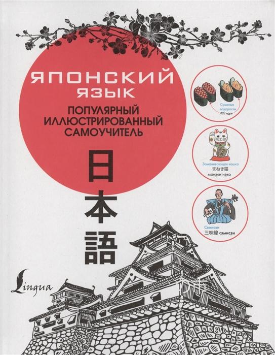 Костюкова К. (пер.) Японский язык Популярный иллюстрированный самоучитель