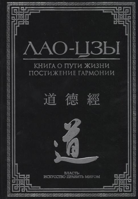 Лао-Цзы Книга о пути жизни Постижение гармонии