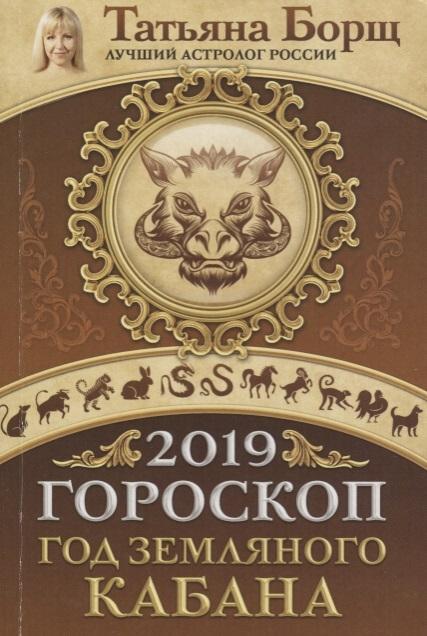 Борщ Т. Гороскоп на 2019 Год Земляного Кабана