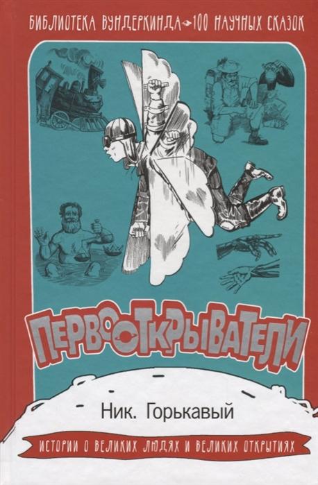 цена на Горькавый Н. Первооткрыватели 100 научных сказок