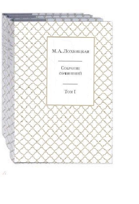 Лохвицкая М. Собрание сочинений комплект из 3 книг м н волконский м н волконский собрание сочинений в 6 томах комплект из 6 книг