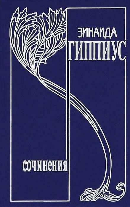 Гиппиус З. Собрание сочинений в 15 томах Том 12 Там и здесь