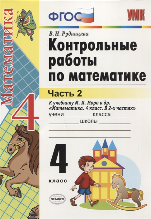Контрольные работы по математике 4 класс Часть 2 К учебнику М И Моро и др