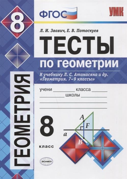 цена Звавич Л., Потоскуев Е. Тесты по геометрии 8 класс К учебнику Л С Атанасяна