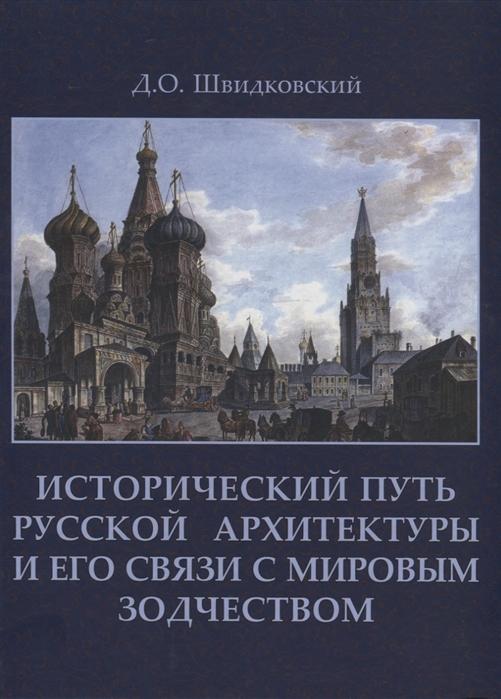 Швидковский Д. Исторический путь русской архитектуры и его связи с мировым зодчеством