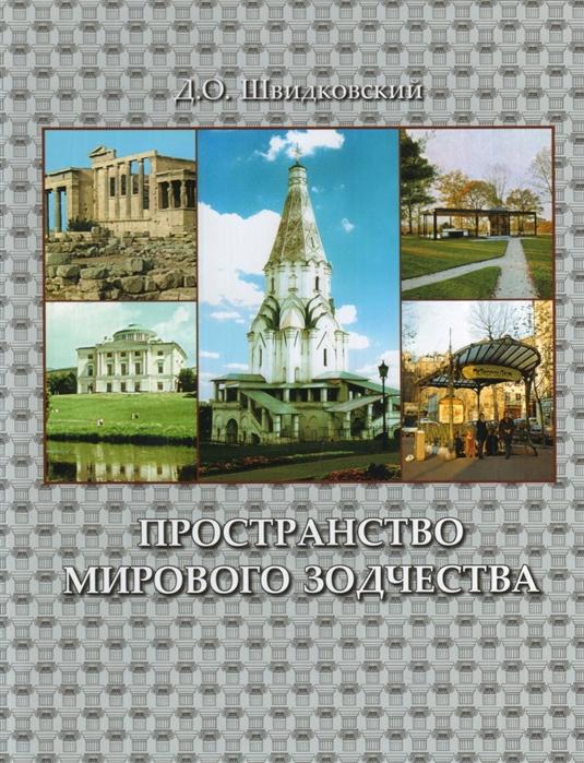 Швидковский Д. Пространство мирового зодчества