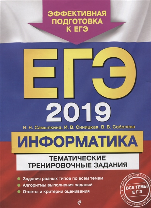 цены Самылкина Н., Синицкая И., Соболева В. ЕГЭ-2019 Информатика Тематические тренировочные задания