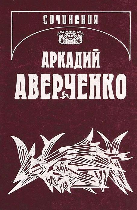 Фото - Аверченко А. Собрание сочинений в 13 томах Том 5 Сорные травы сорные травы