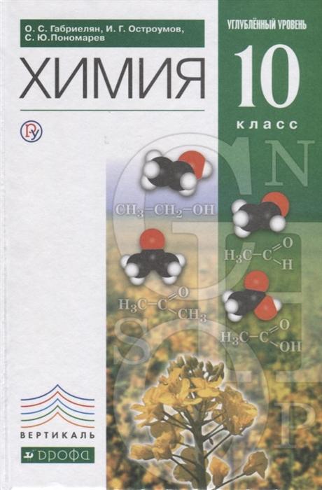 Габриелян О., Пономарев С., Остроумов И. Химия 10 класс Углубленный уровень Учебник
