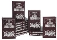 Собрание сочинений (комплект из 13 книг)
