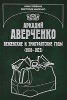 Аркадий Аверченко. Беженские и эмигрантские годы (1918-1925)