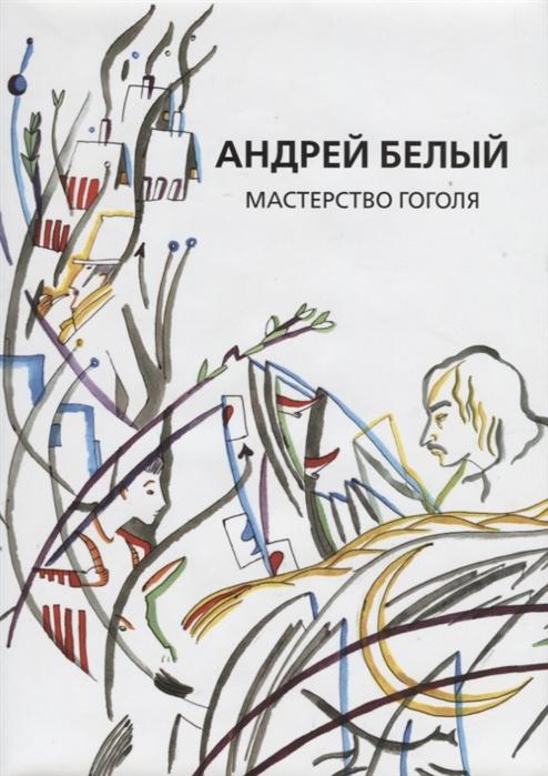 Белый А. Собрание сочинений Том IX Мастерство Гоголя Исследование