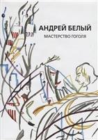 Собрание сочинений. Том IX. Мастерство Гоголя. Исследование