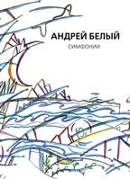 Собрание сочинений. Том X. Симфонии