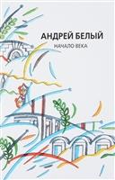 Собрание сочинений. Том XII. Начало века