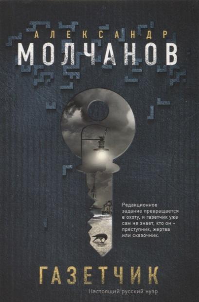 Молчанов А. Газетчик молчанов а в сценарист 1